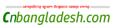 সিএনবাংলাদেশ