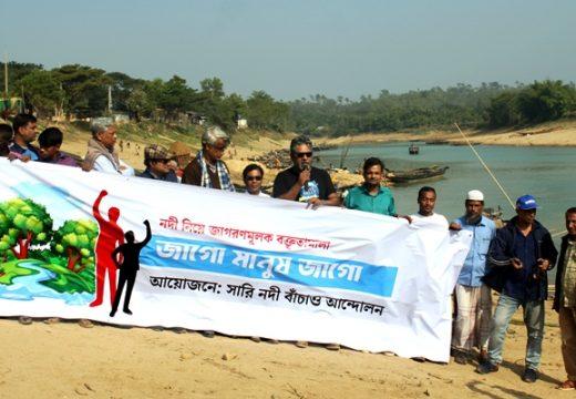 সারি নদী বাঁচাও আন্দোলনে 'জাগো মানুষ জাগো'