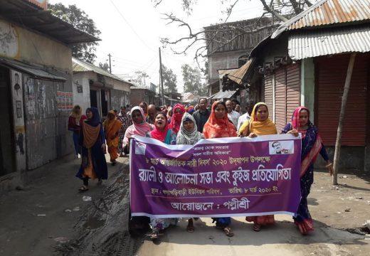 ডিমলায় পল্লীশ্রী'র আয়োজনে আন্তর্জাতিক নারী দিবস উদযাপন