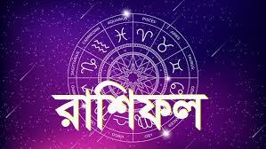 রাশিফলে জেনে নিন কেমন কাটবে আজকের দিনটি