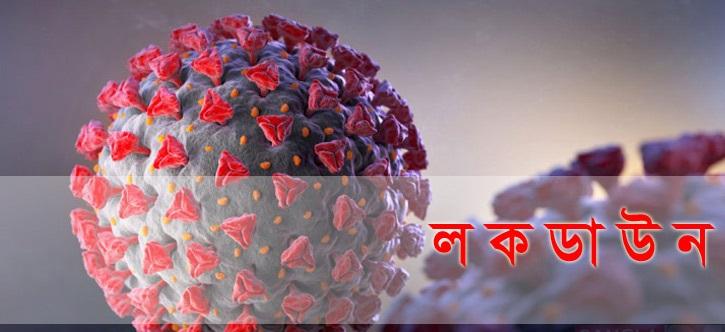 সুনামগঞ্জে সৌদিপ্রবাসী করোনা রোগী শনাক্ত, গ্রাম লকডাউন