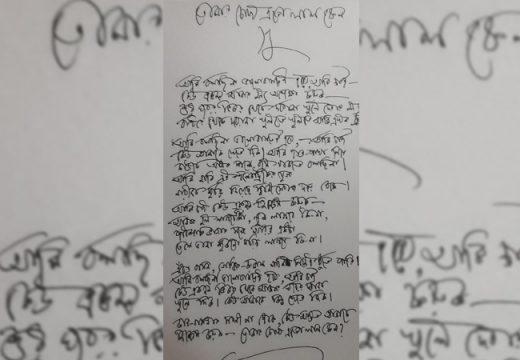 নির্মলেন্দু গুণের হাতে লেখা কবিতা লাখ টাকায় বিক্রি!