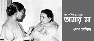 বেগম ফজিলাতুন নেছা মুজিব 'বঙ্গমাতা'
