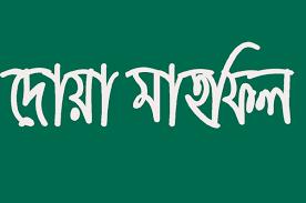 মনোয়ারা বেগম এর ১ম মৃত্যু বার্ষিকী উপলক্ষে মিলাদ ও দোয়া মাহফিল