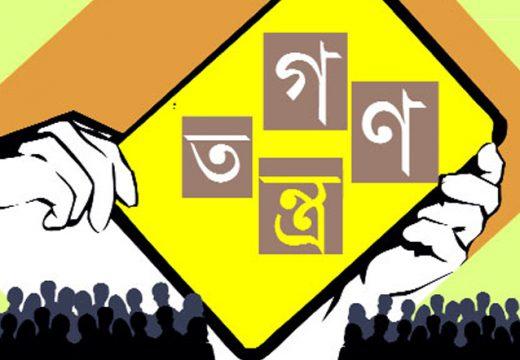 স্বাধীনতার সুবর্ণজয়ন্তীতে 'নিখোঁজ' গণতন্ত্র