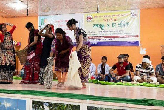 শ্রীমঙ্গলে সুবর্ণজয়ন্তীতে কলেজ থিয়েটারের বঙ্গবন্ধু ও চা শ্রমিক' মঞ্চায়ন