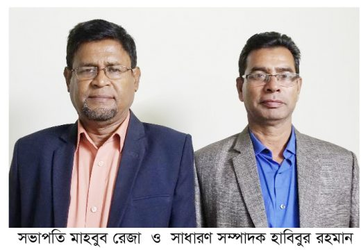 বাংলাদেশ টি এস্টেট স্টাফ এসোসিয়েশনের সভাপতি মাহবুব সম্পাদক হাবিব