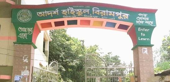 দশ বছরের সেরা তালিকায় বিরামপুর আদর্শ হাইস্কুল, ২য় পাইলট