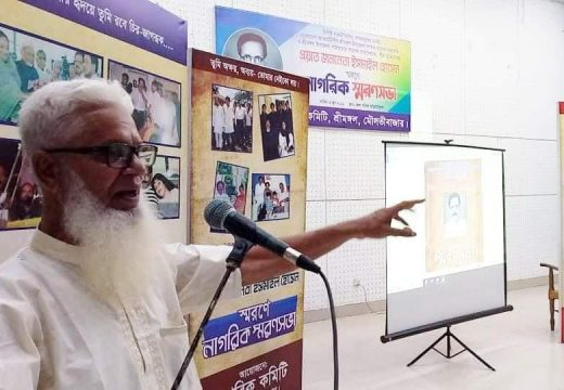 শ্রীমঙ্গলে ইসমাইল হোসেনের নাগরিক স্মরণ সভা অনুষ্ঠিত
